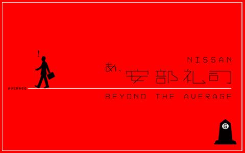 NISSAN あ、安部礼司 ~ BEYOND THE AVERAGE ~