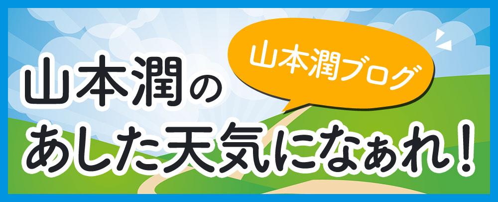 山本潤ブログ 山本潤のあした天気になぁれ!
