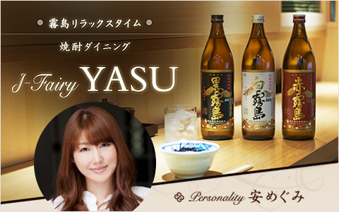 霧島リラックスタイム 焼酎ダイニング J-Fairy YASU