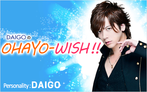 太田胃散 presents DAIGOのOHAYO-WISH!!