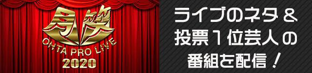 太田プロライブ月笑2020