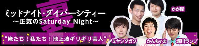 """『裏ミッドナイト・ダイバーシティ―~正気のSaturday Night~』""""俺たち!私たち!地上波ギリギリ芸人"""""""