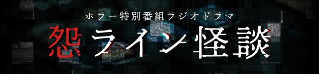 ホラー特別番組ラジオドラマ怨ライン怪談