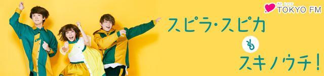 スピラ・スピカもスキノウチ!