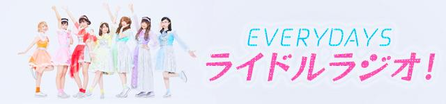 EVERYDAYS ライドルラジオ!