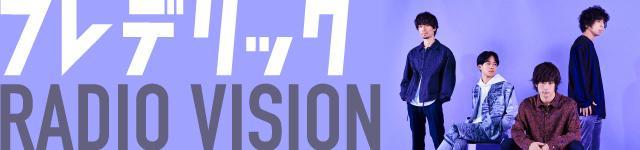 フレデリック RADIO VISION