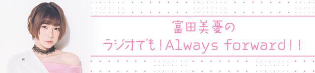 富田美憂の ラジオでも!Always forward!!