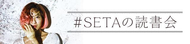 #SETAの読書会