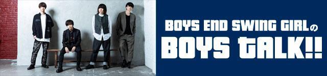 BOYS END SWING GIRLのBOYS TALK‼