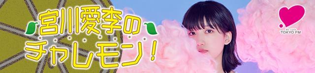 宮川愛李のチャレモン!