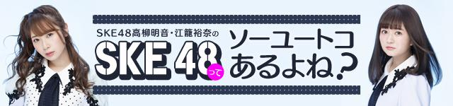 SKE48高柳明音・江籠裕奈のSKE48ってソーユートコあるよね?