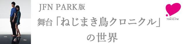 TOKYO FM サンデースペシャル 舞台「ねじまき鳥クロニクル」の世界