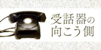 受話器の向こう側