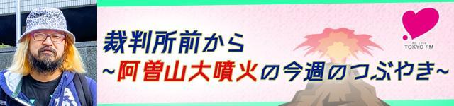 裁判所前から~阿曽山大噴火の今週のつぶやき~