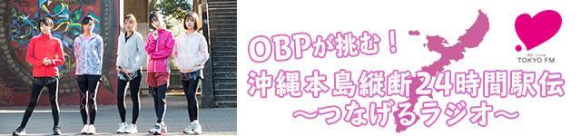 OBPが挑む!沖縄本島縦断24時間駅伝〜つなげるラジオ〜