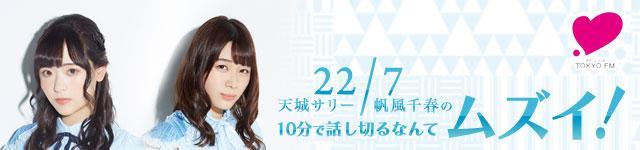 22/7 天城サリー・帆風千春の10分で話し切るなんてムズイ!