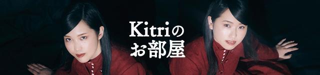 Kitriのお部屋