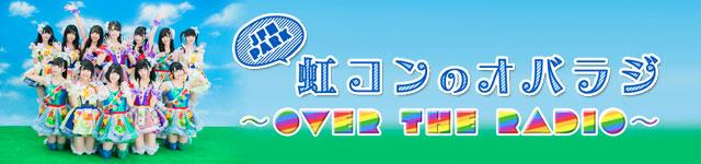 JFN PARK 虹コンのオバラジ〜Over The Radio〜