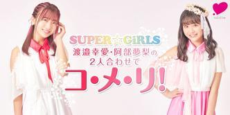 SUPER☆GiRLS 渡邉幸愛・阿部夢梨の2人合わせてコ・メ・リ!