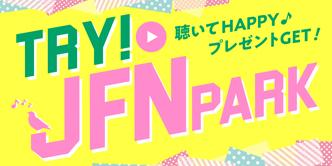 TRY! JFN PARK~聴いてHAPPY♪プレゼントGET!~