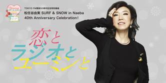 TOKYO FM開局50周年記念特別番組 松任谷由実 SURF&SNOW in Naeba 40th Anniversary Celebration!