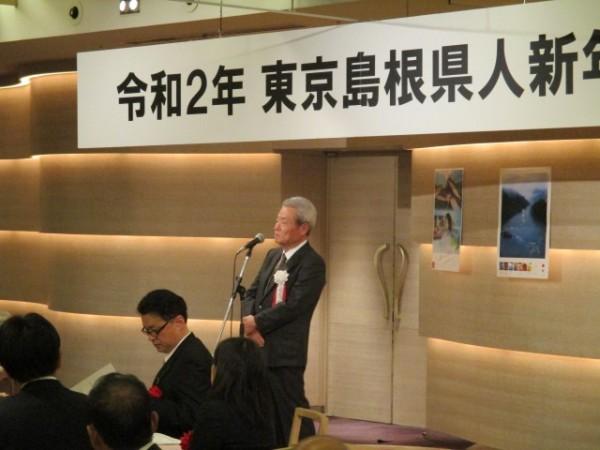 首都東京での島根県人の集い / 東京島根県人会