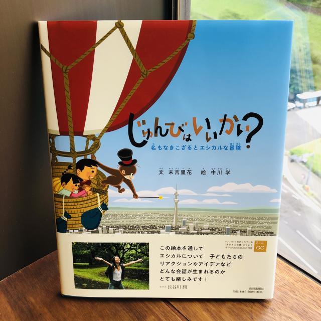 「エシカル協会」末吉里花さんに、いままで難しいと思っていた「エシカル」が グッと身近になるお話、うかがいます!