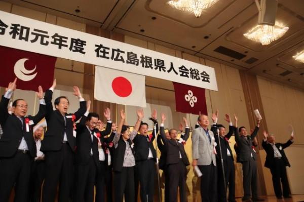 島根と広島の架け橋 / 在広島根県人会