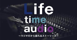 Life Time Audio〜ラジオだから語れるストーリーズ