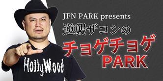 JFN PARK presents 逆襲ザコシのチョゲチョゲPARK
