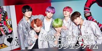 ONE N' ONLY「ワンエンタイム」