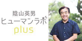 陰山英男ヒューマンラボplus