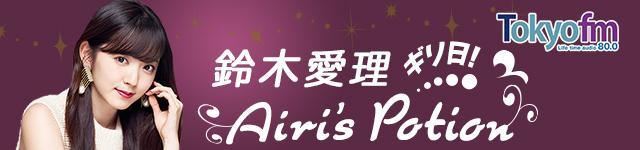 鈴木愛理 ギリ日!Airi's Potion