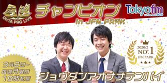 月笑〜チャンピオン in JFN PARK〜