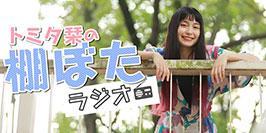 トミタ栞の棚ぼたラジオ