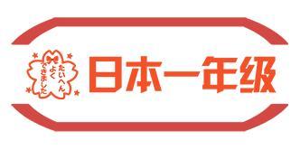日本一年级 (日本一年生)