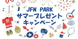 JFN PARKサマープレゼントキャンペーン