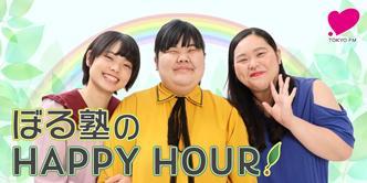 ぼる塾のHAPPY HOUR!