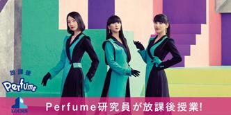 放課後Perfume LOCKS!