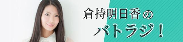倉持明日香のバトラジ!