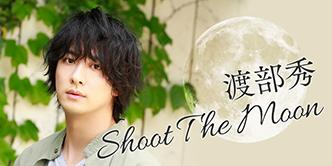 渡部秀 Shoot The Moon