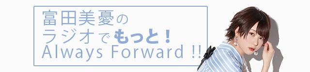 富田美憂のラジオでもっとAlways Forward
