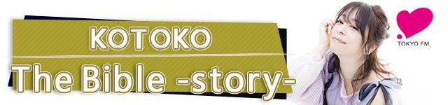 KOTOKO「The Bible ~story~」