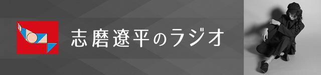 志磨遼平のラジオ