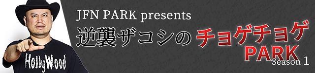 JFN PARK presents 逆襲ザコシのチョゲチョゲ PARK Season 1