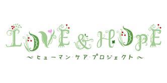 LOVE & HOPE ~ヒューマン・ケア・プロジェクト~