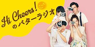 Hi Cheers!のバターラジオ