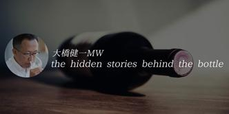 大橋健一MW the hidden stories behind the bottle