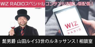 髭男爵 山田ルイ53世のルネッサンス!相談室