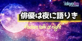 俳優は夜に語りき
